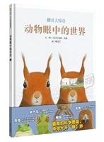 信谊世界精选图画书:动物眼中的世界