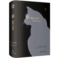 猫的私人词典(精装)