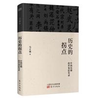 历史的拐点:中国历朝改革变法实录(精装)