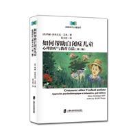 如何帮助自闭症儿童:心理治疗与教育方法(第三版)