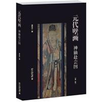 元代壁画:神仙赴会图(第2版)(精装)