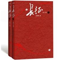 长征(修订版 精装 上下册)