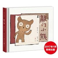 暖房子华人原创绘本:敲门小熊