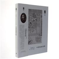 朵云文库·中国版画史略