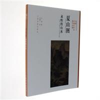 方闻中国艺术史著作全编·夏山图:永恒的山水