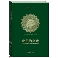 金花的秘密:中国的生命之书(全译本)