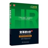 变革的HR:从外到内的HR新模式(珍藏版)