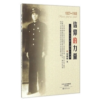 """信仰的力量:我父亲的""""潜伏""""生涯(1937-1968)"""