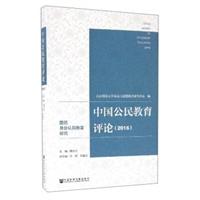 中国公民教育评论(2016)