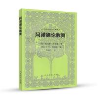 汉译世界教育经典丛书:阿诺德论教育