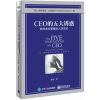 CEO的五大诱惑:领导者应警惕的人性弱点