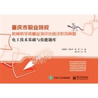 电工技术基础与技能题库