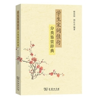 学生宋词佳句分类鉴赏辞典
