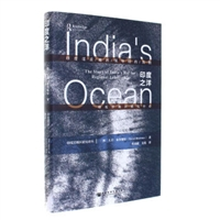 印度之洋:印度谋求地区领导权的真相