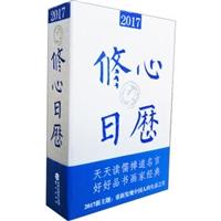 2017修心日历