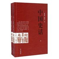 中国史话(全2册)