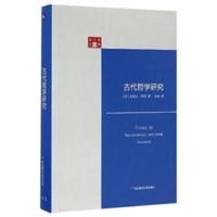 古代哲学研究(精装)