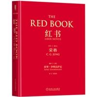 红书(精装)