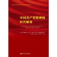 中国共产党精神的时代解读
