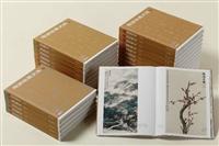 海派绘画大系(精装·全24册)