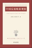 中国反腐败新观察