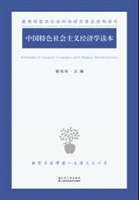 中国特色社会主义经济学读本