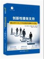 创新性绩效支持:整合学习与工作流程的策略与实践