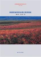 新疆塔城草原丝绸之路贸易史