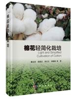 棉花轻简化栽培