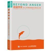 超越愤怒:男人的情绪管理与制怒之策