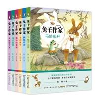 兔子作家(套装共6册)