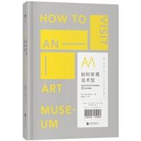 如何参观美术馆:资深艺术顾问给艺术爱好者的32条参观指南