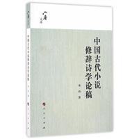 中国古代小说修辞诗学论稿(六庵文库)