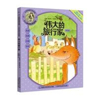 小人鱼精品阅读馆·大师经典作品特辑 伟大的旅行家