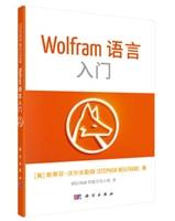 Wolfram 语言入门