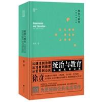 徐贲文集·统治与教育:从国民到公民