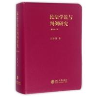 民法学说与判例研究(重排合订本)(精装)