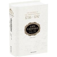 美利坚共和国的缔造:1776-1787(精装)