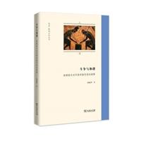 斗争与和谐:海德格尔对早期希腊思想的阐释