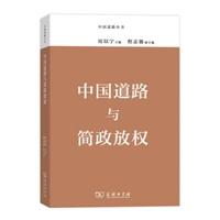 中国道路与简政放权