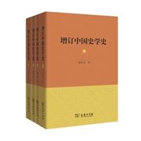 增订中国史学史(套装共4册)