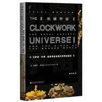 甲骨文丛书·机械宇宙:艾萨克·牛顿、皇家学会与现代世界的诞生(精装)