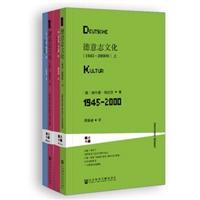 甲骨文丛书·德意志文化(1945~2000年)(全2册)
