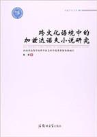卓越学术文库 跨文化语境中的加兹达诺夫小说研究