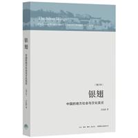 银翅:中国的地方社会与文化变迁(增订本)