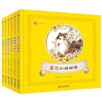 保冬妮童话绘本·第一季(精装)(套装共6册)
