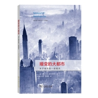 嬗变的大都市:关于城市的一些观念