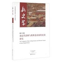 新史学·第16辑:前近代清朝与奥斯曼帝国的比较研究