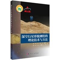深空行星形貌测绘的理论技术与方法