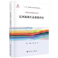 辽河流域生态系统评估